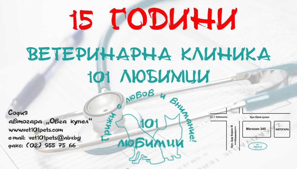ветеринарна клиника 101 любимци на 15 години