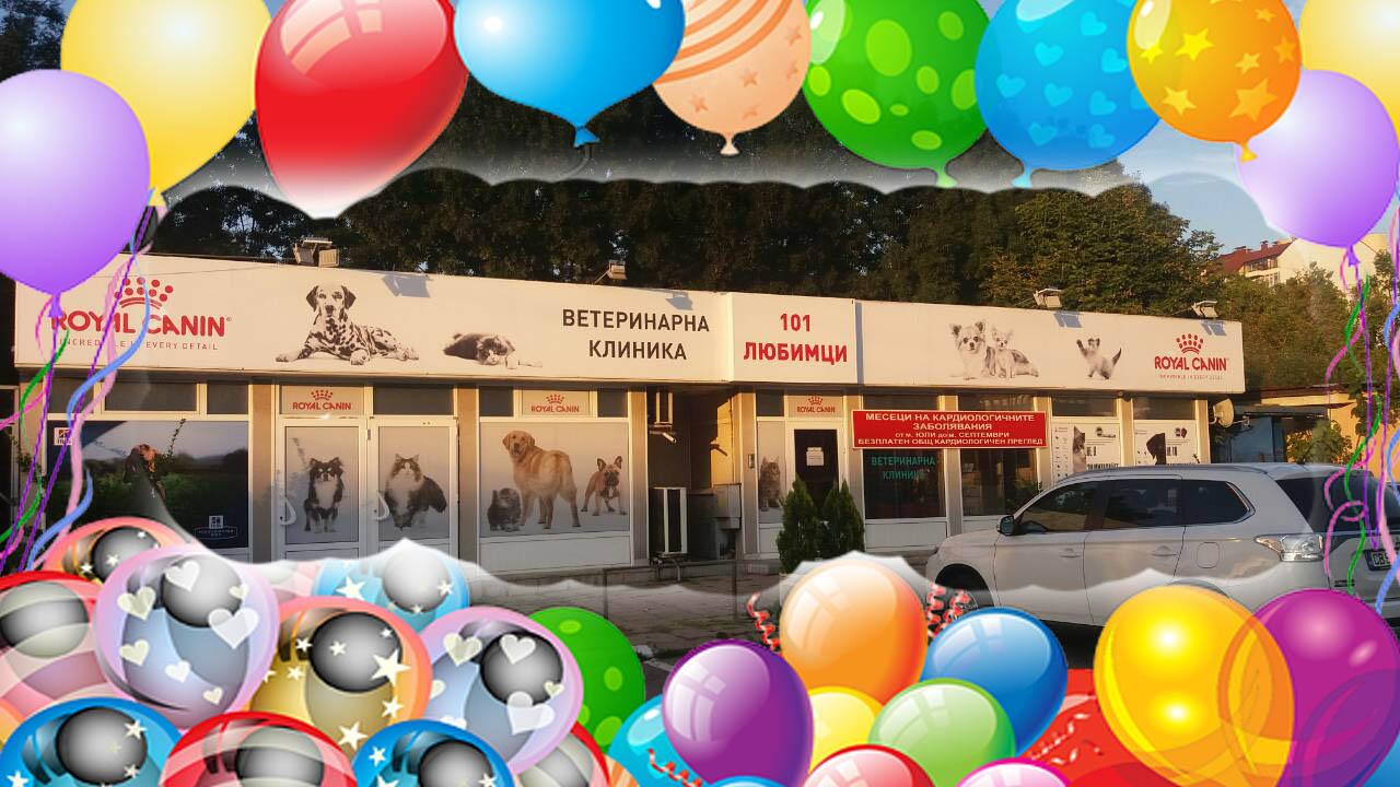 ветеринарна клиника рожден ден
